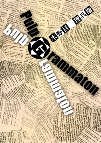 『パルプグラマトン PulpGrammaton』表紙