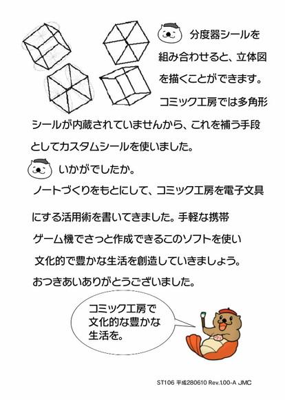 コミック工房電子文具活用術106;完