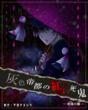 小説『灰色帝都の紅い死鬼-蛇落の褥-』表紙6