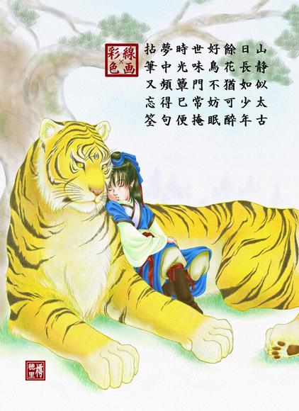 【線画×彩色◆コラボ祭Ⅱ】『午睡』(本人彩色)