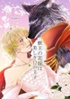 獣王の花嫁表紙