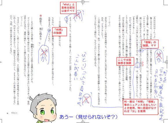 そだ☆シス 書籍原稿2