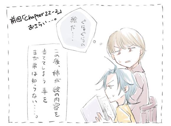 chapter22-3記載あらすじ