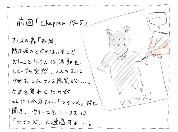 chapter17-6記載あらすじ