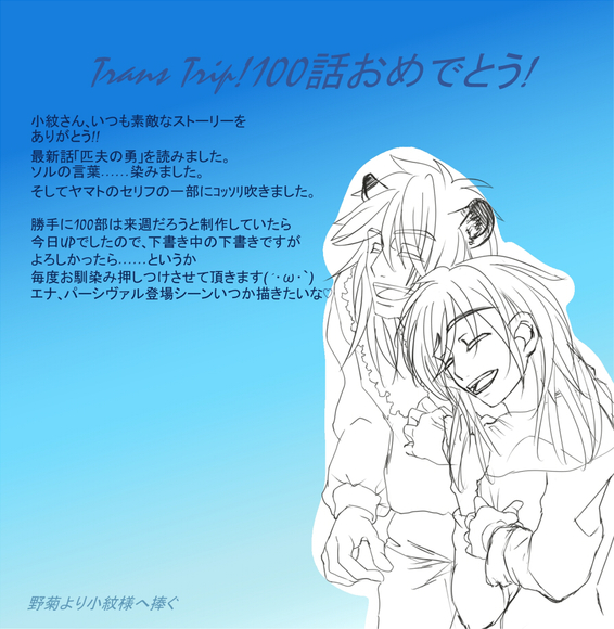 100話記念絵(仮)