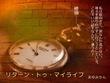リターン・トゥ・マイライフ_題字02