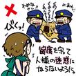 コラボ侍・選挙のお知らせ・5