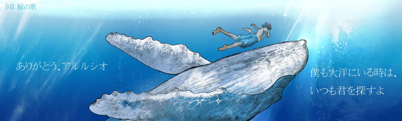 9章 鯨の歌