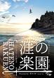 同人誌『涯の楽園』【前編】表紙