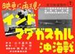 インド・マダガスカル沖海戦ポスター