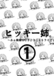 漫画「ヒッキー姉」第一話 1P