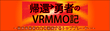 帰還勇者のVRMMO記 タイトルロゴ