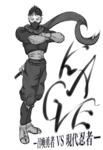 KAGE ー召喚勇者 VS 現代忍者ー 挿絵