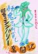 シンバリー ©︎檸檬 絵郎氏