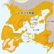 セト中海世界 ピタゴラ帝国最盛期