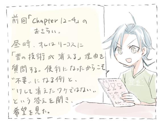 chapter12-5記載あらすじ