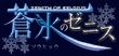 蒼氷のゼニス タイトルロゴ