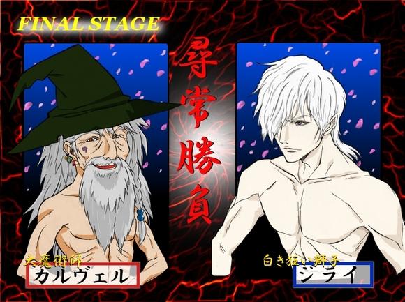 大魔術師VS忍者 差分