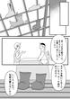 インプに転生【第三話】-11