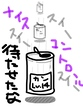 スイーな空き缶