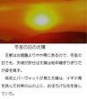 千年巫女の代理人 冬至の日の太陽