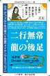 NiRyu2-23表紙