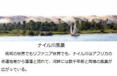 千年巫女の代理人 ナイル川風景