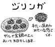 挿絵47-2