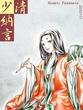 【H.P.☆2011!!!】清少納言