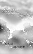 空の宇珠海の渦第9話