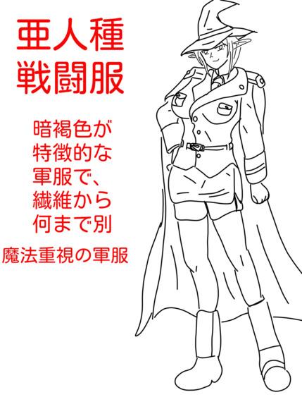 エルフ戦闘服