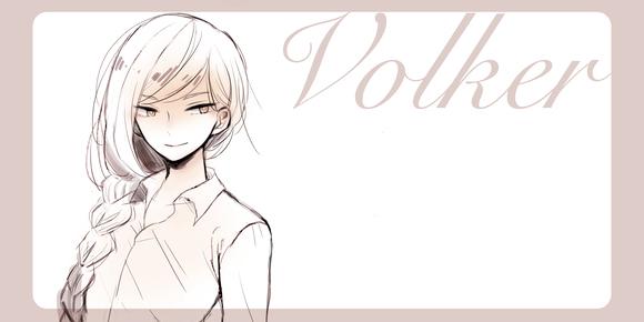 フォルカー