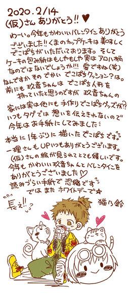 玖音ちゃん(仮)さん、ありがとう!