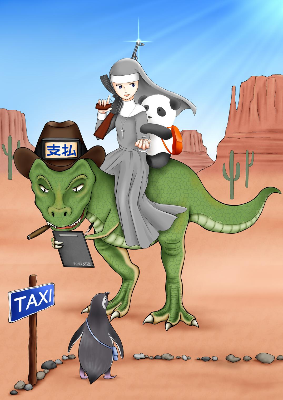 ペン銀子様 尼・恐竜・パンダ