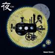 『夜汽車』 ロボハ用CD4