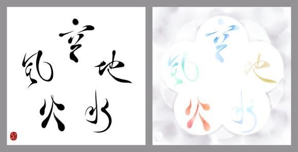 書・地-水-火-風-空