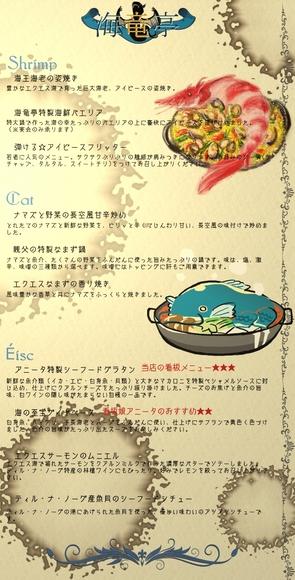 海竜亭menu ~魚料理~