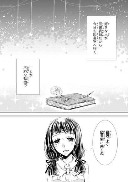 【英雄学園】図書室に通う理由は(2/4)