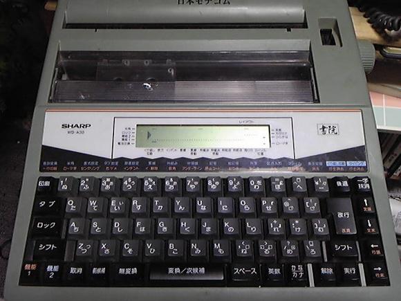 ■ワープロ専用機 シャープ書院 WD-A30