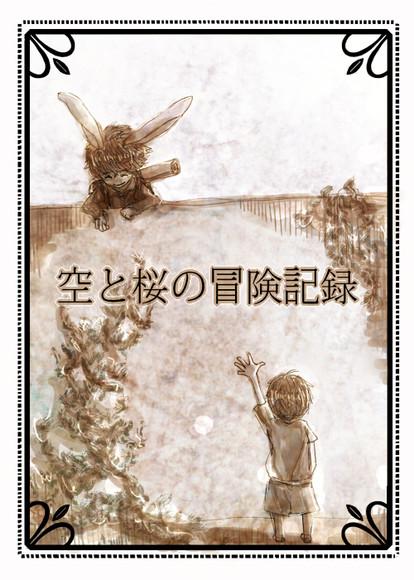 空と桜の冒険記録