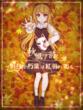 「秋風ノ詩」表紙