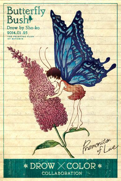 【線画×彩色◆コラボ祭】sho-koさん