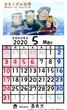 【修正版】カレンダー (令和2年5月) ヨネシゲの記憶
