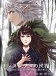 リンヌンラタの世界へー終末の乙女は精霊王の腕に抱かれるー