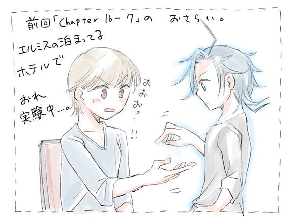 chapter16-8記載あらすじ