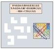 fig21. 埋められたパズル