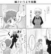 うっかり四コマ漫画②