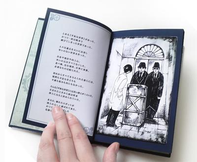 ロボハ絵本2-1