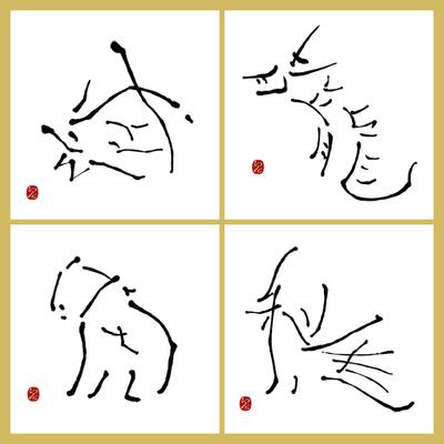 書・青龍/朱雀/白虎/玄武 2