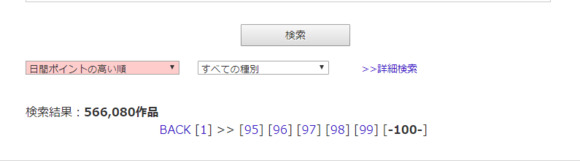 画像4【名作の宝庫】日刊ランキングp=100と日刊12pt